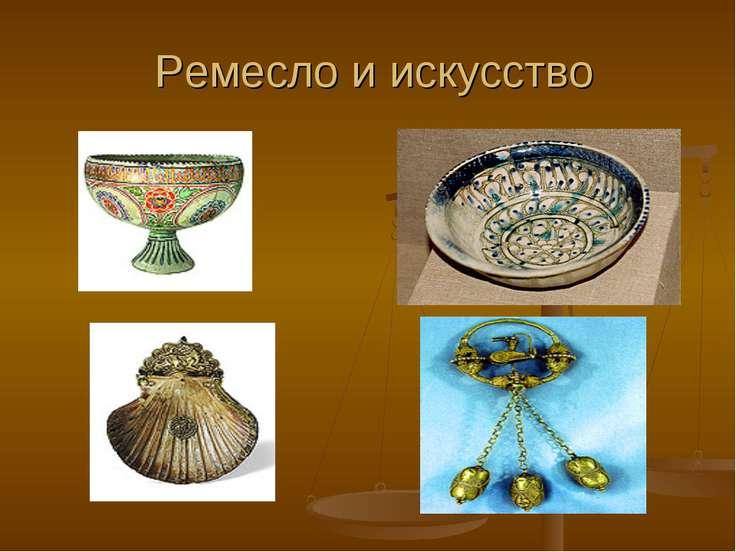 Ремесло и искусство
