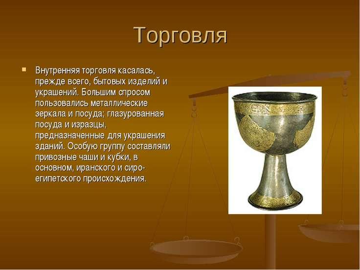 Торговля Внутренняя торговля касалась, прежде всего, бытовых изделий и украше...