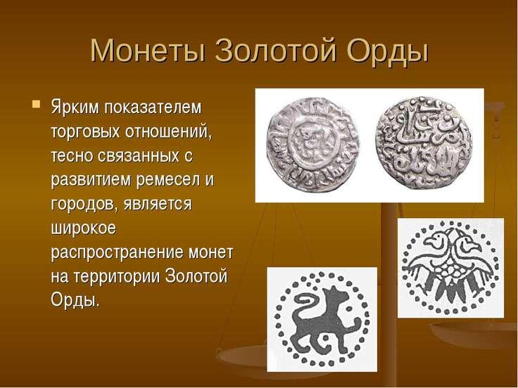 Монеты Золотой Орды Ярким показателем торговых отношений, тесно связанных с р...
