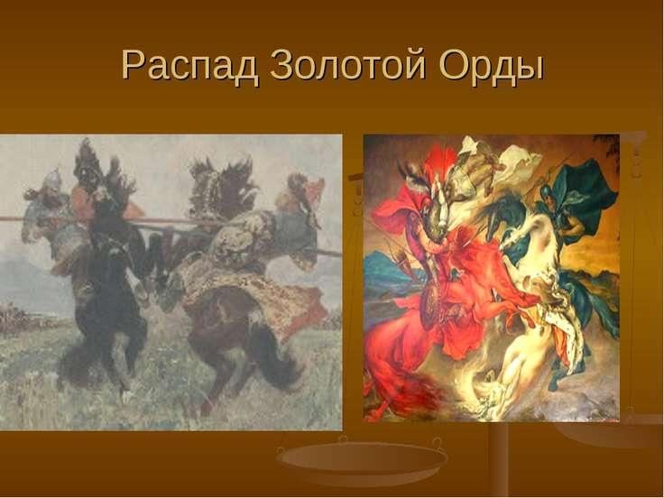 Распад Золотой Орды