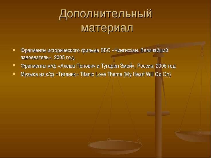 Дополнительный материал Фрагменты исторического фильма ВВС «Чингисхан. Велича...
