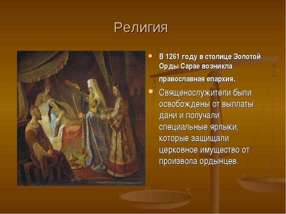 Религия В 1261 году в столице Золотой Орды Сарае возникла православная епархи...