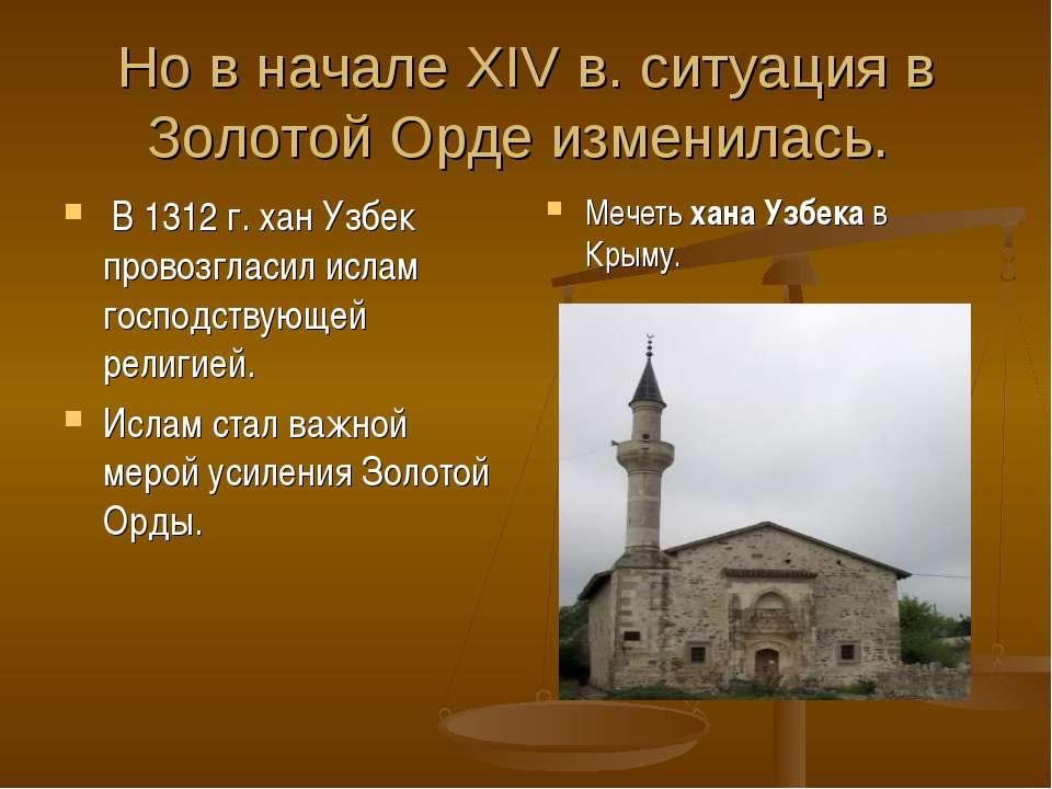 Но в начале XIV в. ситуация в Золотой Орде изменилась. В 1312 г. хан Узбек пр...