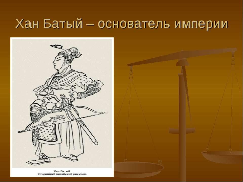 Хан Батый – основатель империи