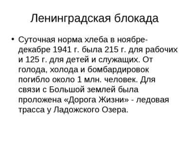 Ленинградская блокада Суточная норма хлеба в ноябре-декабре 1941 г. была 215 ...
