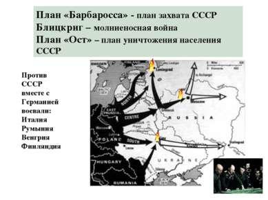 План «Барбаросса» - план захвата СССР Блицкриг – молниеносная война План «Ост...
