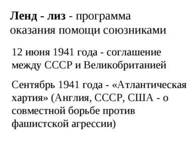 12 июня 1941 года - соглашение между СССР и Великобританией Сентябрь 1941 год...