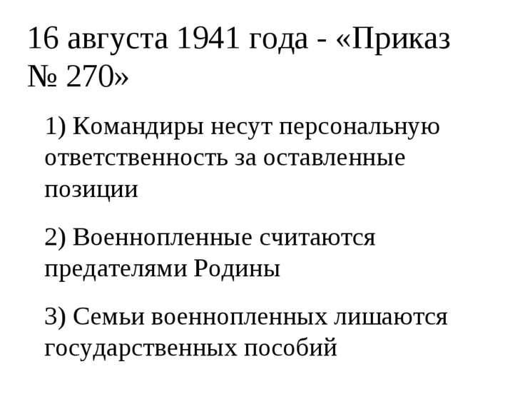 16 августа 1941 года - «Приказ № 270» 1) Командиры несут персональную ответст...
