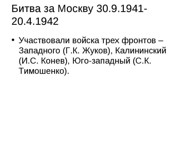 Битва за Москву 30.9.1941-20.4.1942 Участвовали войска трех фронтов – Западно...