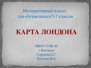 МБОУ СОШ 48 г. Белгород Сорокова Е.С. Кунцова И.А. Интерактивный плакат для о...