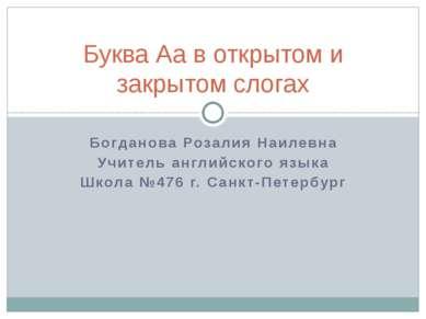 Богданова Розалия Наилевна Учитель английского языка Школа №476 г. Санкт-Пете...