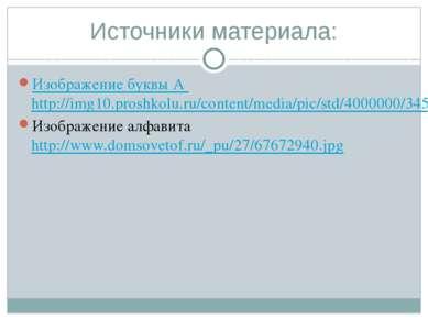 Источники материала: Изображение буквы А http://img10.proshkolu.ru/content/me...