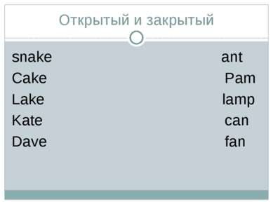 Открытый и закрытый snake ant Cake Pam Lake lamp Kate can Dave fan