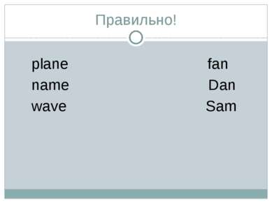 Правильно! plane fan name Dan wave Sam