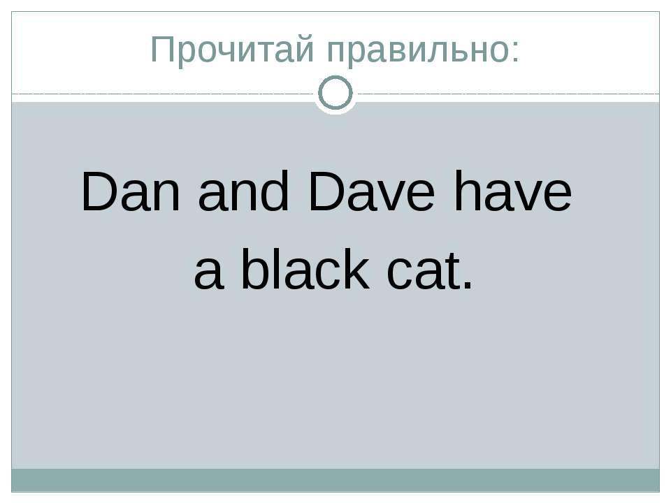 Прочитай правильно: Dan and Dave have a black cat.