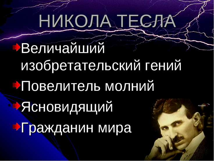 НИКОЛА ТЕСЛА Величайший изобретательский гений Повелитель молний Ясновидящий ...