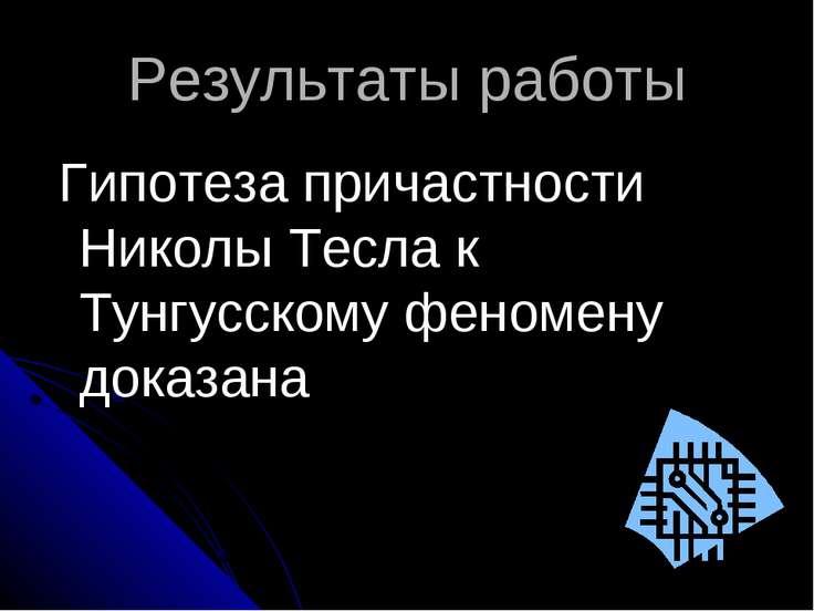 Результаты работы Гипотеза причастности Николы Тесла к Тунгусскому феномену д...