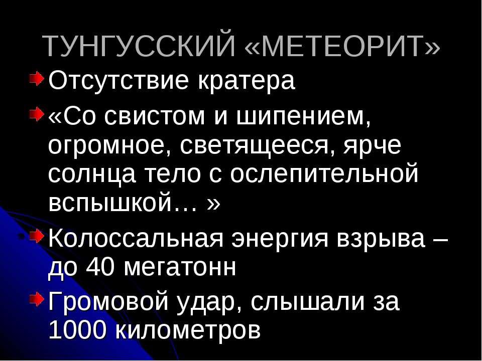 ТУНГУССКИЙ «МЕТЕОРИТ» Отсутствие кратера «Со свистом и шипением, огромное, св...