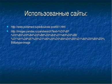 Использованные сайты: http://www.polismed.ru/pediculosis-post001.html http://...