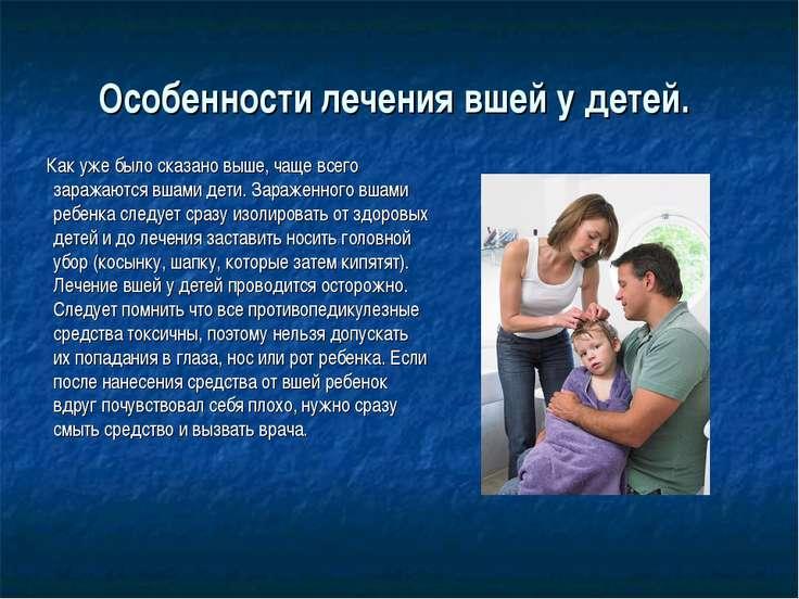 Особенности лечения вшей у детей. Как уже было сказано выше, чаще всего зараж...