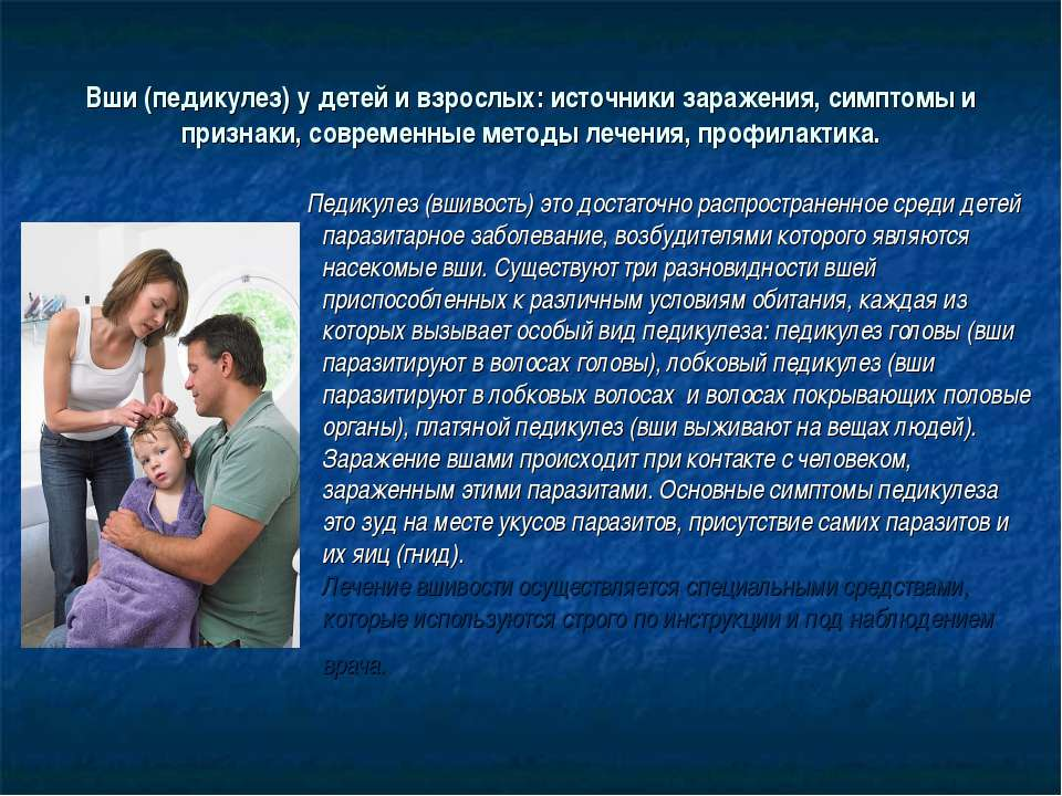 Вши (педикулез) у детей и взрослых: источники заражения, симптомы и признаки,...