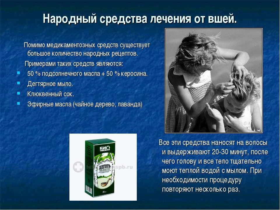 Народный средства лечения от вшей. Помимо медикаментозных средств существует ...
