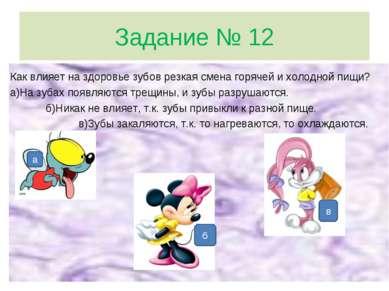 Задание № 12 Как влияет на здоровье зубов резкая смена горячей и холодной пищ...