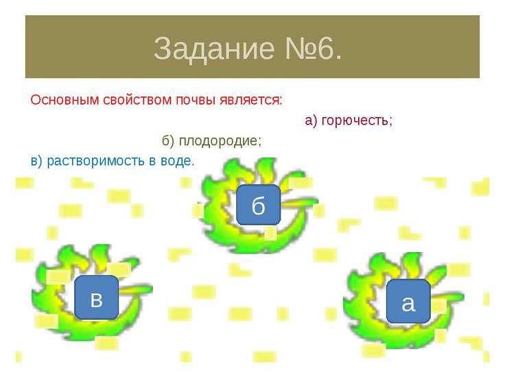 б Задание №6. Основным свойством почвы является: а) горючесть; б) плодородие;...