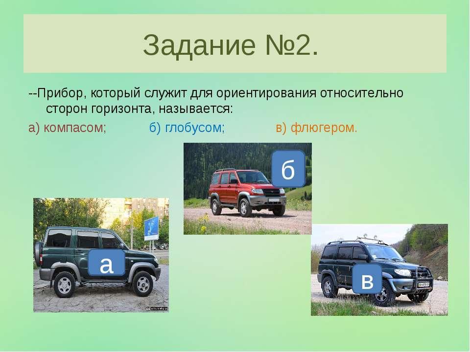 Задание №2. --Прибор, который служит для ориентирования относительно сторон г...