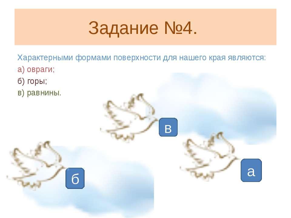 Задание №4. Характерными формами поверхности для нашего края являются: а) овр...