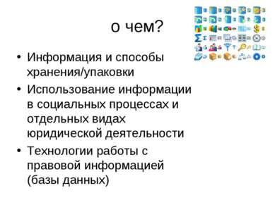о чем? Информация и способы хранения/упаковки Использование информации в соци...