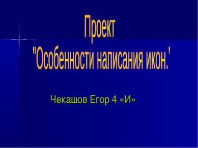 Чекашов Егор 4 «И»