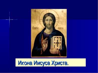 Икона Иисуса Христа.