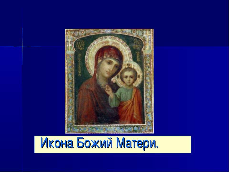 Икона Божий Матери.