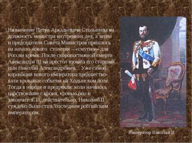 Назначение Петра Аркадьевича Столыпина на должность министра внутренних дел, ...