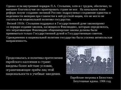 Однако если внутренний порядок П.А. Столыпин, хотя и с трудом, обеспечил, то ...