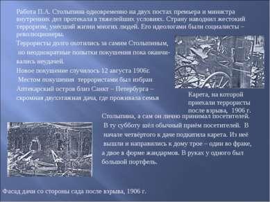 Работа П.А. Столыпина одновременно на двух постах премьера и министра внутрен...