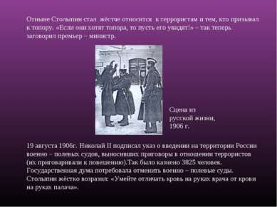 Отныне Столыпин стал жёстче относится к террористам и тем, кто призывал к топ...