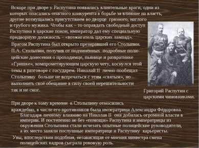 Врагом Распутина был открыто презиравший его Столыпин. П.А. Столыпин, получив...