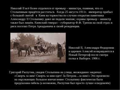 Григорий Распутин, увидев Столыпина на улице, неожиданно закричал: «Смерть за...