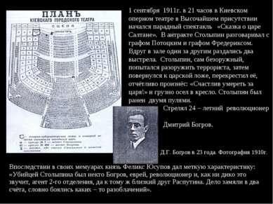 Впоследствии в своих мемуарах князь Феликс Юсупов дал меткую характеристику: ...