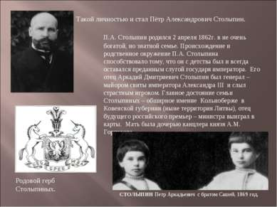 П.А. Столыпин родился 2 апреля 1862г. в не очень богатой, но знатной семье. П...