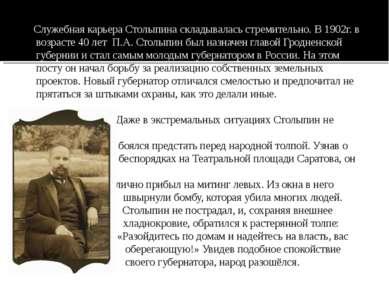 Служебная карьера Столыпина складывалась стремительно. В 1902г. в возрасте 40...