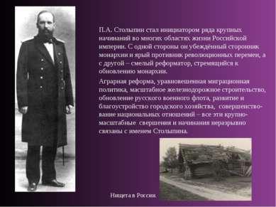 П.А. Столыпин стал инициатором ряда крупных начинаний во многих областях жизн...