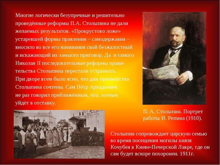 Многие логически безупречные и решительно проведённые реформы П.А. Столыпина ...