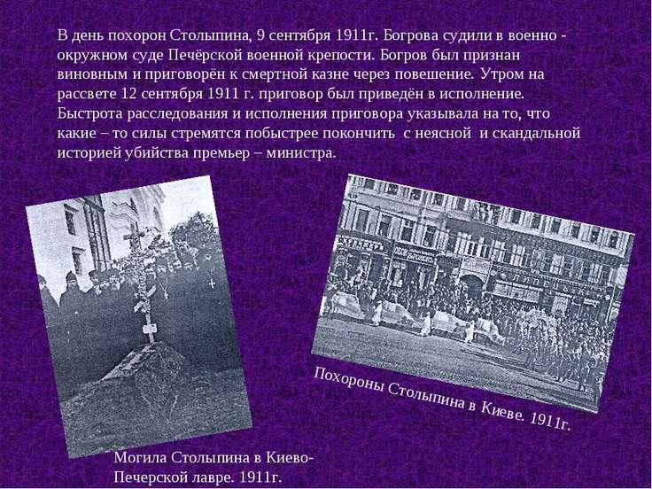 В день похорон Столыпина, 9 сентября 1911г. Богрова судили в военно - окружно...