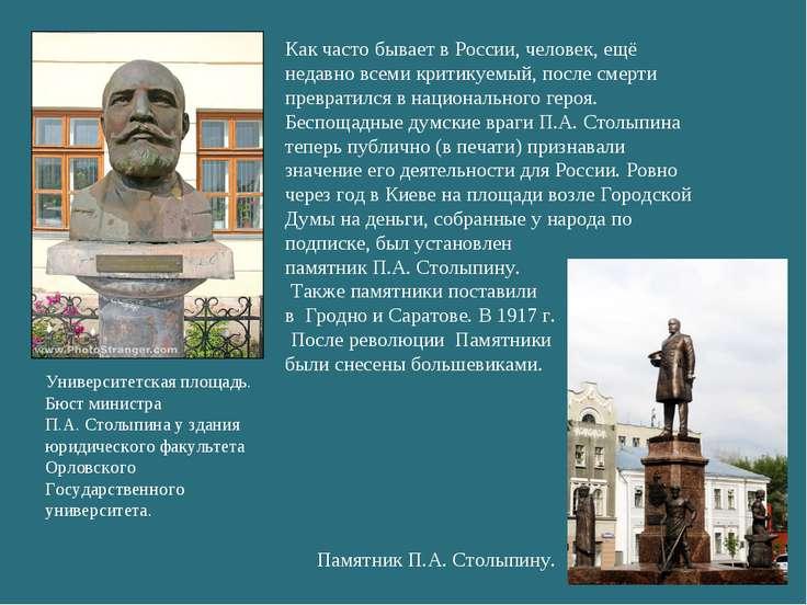 Как часто бывает в России, человек, ещё недавно всеми критикуемый, после смер...