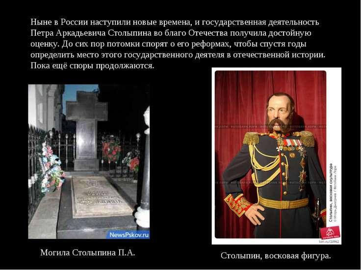 Ныне в России наступили новые времена, и государственная деятельность Петра А...