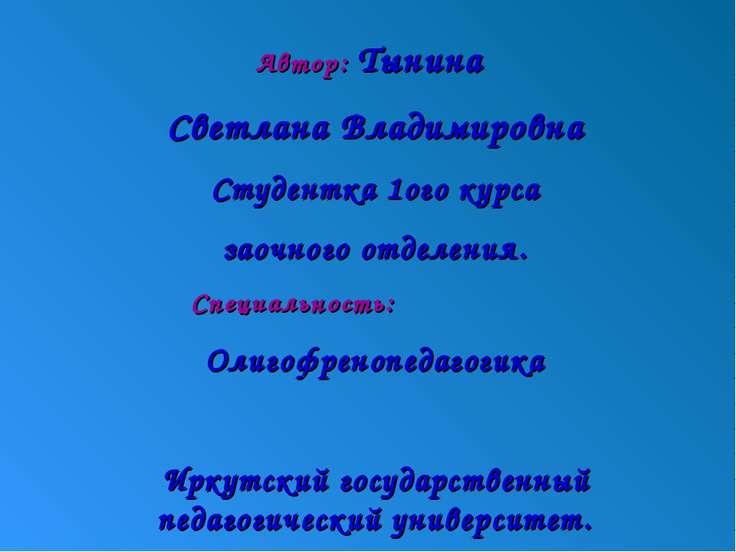 Автор: Тынина Светлана Владимировна Студентка 1ого курса заочного отделения. ...