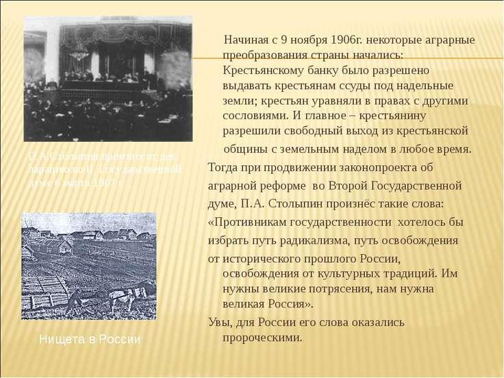Начиная с 9 ноября 1906г. некоторые аграрные преобразования страны начались: ...